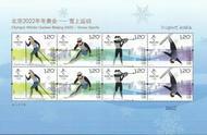 《北京2022年冬奥会——雪上运动》邮票设计构思谈