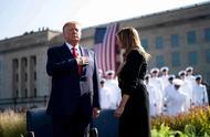 911事件18周年,特朗普和夫人为逝者默哀:美国永不忘记