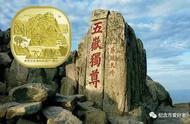 泰山纪念币21号预约,今年最难约的纪念币