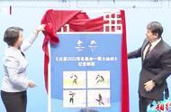 北京2022年冬奥会,雪上运动纪念邮票正式发布
