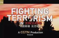 预防式反恐的新疆经验,我们应当理直气壮地用各种媒介进行宣传