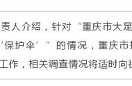重庆一黑老大当庭指认主诉检察官系其保护伞,官方回应