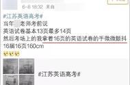 江苏高考英语有多难?网友:我高考60分,却在大一裸考过四级
