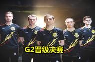 败人品!G2击败SKT晋级决赛,赛后却嘲讽对手,他们的留言太膨胀