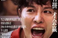 《中国女排》最新海报,铿锵玫瑰的中国姑娘,是我见过最美的模样