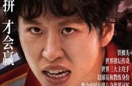 """电影《中国女排》""""一代传奇""""老女排海报,相似度如何?"""