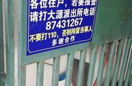 """广州一房屋贴告示""""若打110拘当事人""""派出所:会错意"""