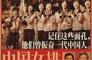 """致敬曾经的""""五冠王""""老女排,这些面孔曾振奋一代中国人"""