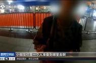 父母锻炼孩子独自坐火车上海到盱眙 13岁男娃深夜徘徊南京站