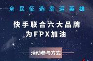 快手转播S9总决赛,G2与FPX成功晋级,终极大战即将来临