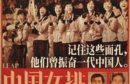 时隔38年首次曝光!老女排首夺世界冠军画面看哭了