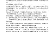 阿沁再发文,爆料刘阳骚扰自己的女下属,半夜发一些暗示性的话语