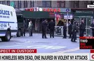 纽约唐人街,4死1重伤