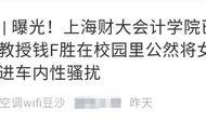 """绝不姑息!上海财经大学回应""""教师钱某被举报性骚扰女生""""事件"""