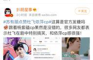 苏有朋点赞杜飞依萍cp,微博话题阅读直破2亿