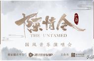 陈情令公布11.1.2号南京演唱会阵容 肖战王一博在列!你去看吗?