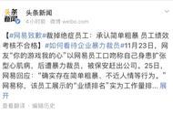 比网易更狠!华为前员工离职拿30万补偿款 被起诉刑拘251天