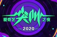2020爱奇艺尖叫之夜演唱会北京站,首发嘉宾阵容信息一览