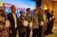 马云为一线巡护员颁奖:每人奖励2万元