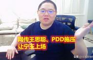 RNG输赛后,IG凌晨公布打野ning首发上场,主播PDD被打脸