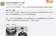 击败FNC后,RNG马上宣布一利好消息,UZI又多了个新身份