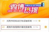"""叶璇被骂""""神经病""""!回杭高铁上这一幕让她怒发微博,网友:终于有一次她有理了"""