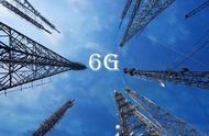 为抢占下一个技术高地 华为正式启动6G研发 整个周期或超10年