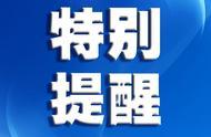 广州市民注意!周日上午将进行反恐演练,警方提醒:请勿拍照录像