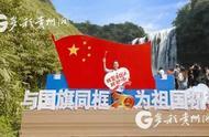 国庆假期第三天:贵州这45家景区接待量过万人次!