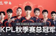 王者荣耀:2019KPL秋季赛总决赛,AG超玩会终于如愿夺冠