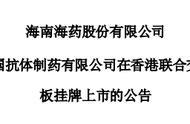 中国抗体港交所上市,海南海药投资利好