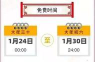 2020年春节高速免费通行时间,全年放假具体时间安排表出炉