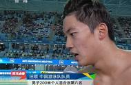 中国游泳队单日3遭重创!2大夺牌项目全失手 10年世界纪录也被破