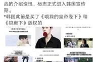 中国电视剧《陈情令》将在韩国播出