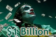 《小丑》全球票房破10亿美元,男主片酬曝光:不足0.5%