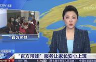"""央视新闻直播间:河南郑州""""官方带娃""""服务让家长安心上班"""