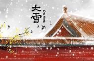 """""""大雪""""将至:早睡养阳,迟起固阴"""