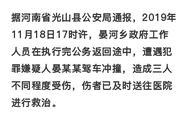 河南3政府人员遭人驾车冲撞致2死1伤!凶手被控制