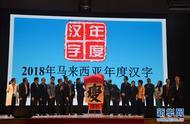 2018年马来西亚年度汉字揭晓