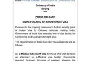 印度将进一步简化对中国公民签证要求 放宽电子签证申请范围