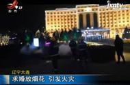 辽宁大连:求婚放烟花 引发火灾