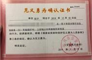 警方给赵宇发证书了!7个字!