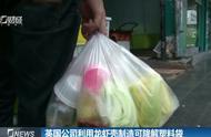 厉害了!英国公司利用龙虾壳制造可降解塑料袋,以减轻环境压力!