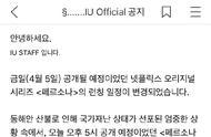 """「IU」「分享」190406 IU官咖更新《Persona》延期公告表达歉意""""愿受灾地区早日恢复"""""""