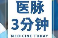 零的突破!中国抗癌新药首次在美获批上市 | 医脉3分钟
