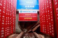 成都地铁6号线三期工程全线洞通 进入站后施工阶段