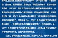 """警方通报""""3老人藏尸冰柜案"""":排除他杀"""