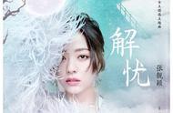 张靓颖一曲《解忧》助阵《宸汐缘》女主情感主题曲酷狗抢鲜