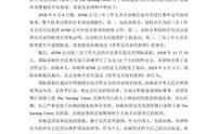 孙杨听证会15日开庭,风波最终落定或仍有待时日