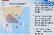 七号台风韦帕 明日或生成 将给华南带来持续风雨影响